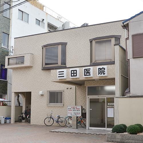 三田医院外観